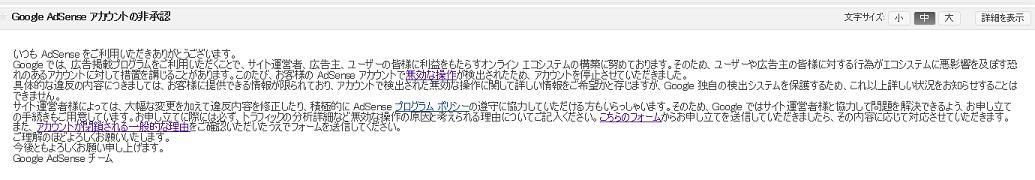 Google AdSenseが止められた!?アカウントの非承認って!?