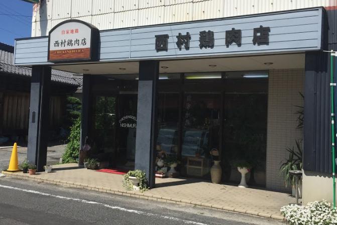 滋賀県でタタキ用の鶏肉を買うなら「西村鶏肉店」がオススメ!