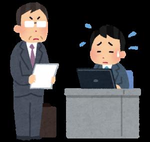 必要以上に揚げ足を取り、責めてくる職場は辞めて転職しろと断言する