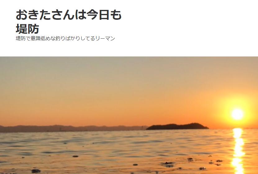 最近面白いと思うブログ「おきたさんは今日も堤防」を紹介する!