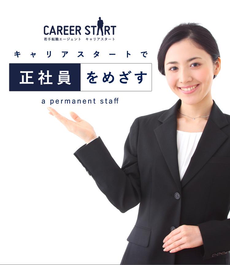 ブラック企業を無くす取り組みをしてるエージェント「キャリアスタート」を紹介する!